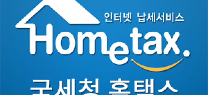 HOMETAX: KOREAN E-EXPERIENCE