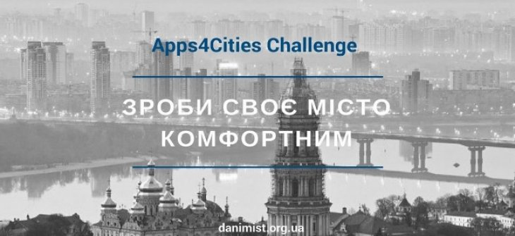 LAUNCHED THE SECOND STAGE OF VOTING IN THE CONTEST APPS4CITIES CHALLENGE